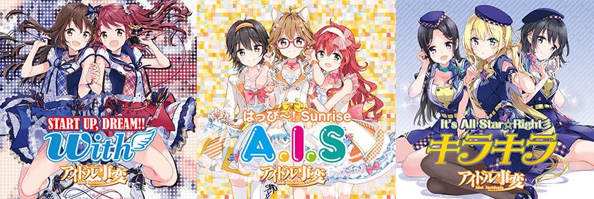2016年10月19日 シングルCD3枚同時発売