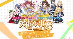 アイドル事変ゲームアプリ事前登録開始!