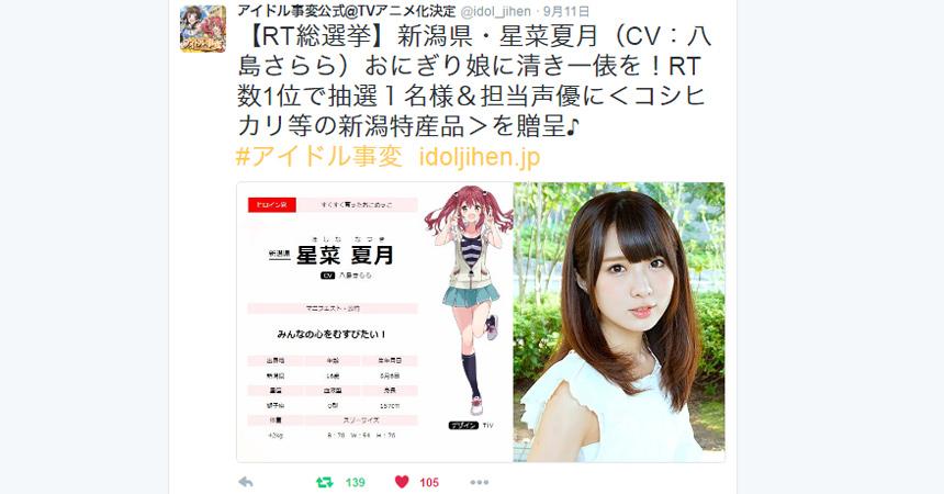 アイドル議員第一回RT総選挙 開催!