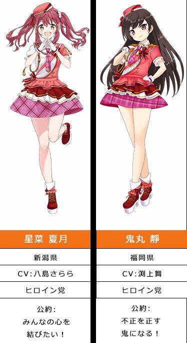 natsuki_sizuka