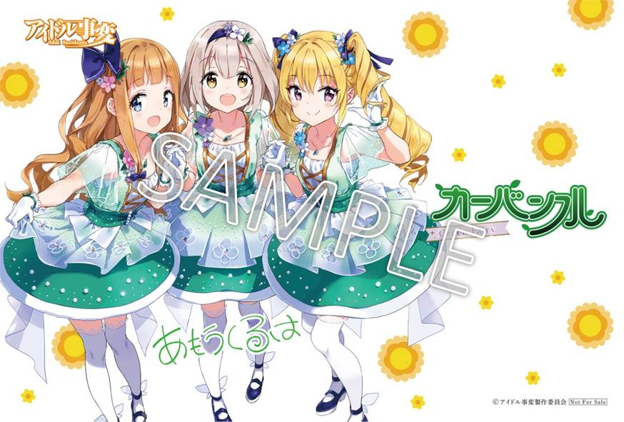 【SAMPLE】USSW0032_idoljihen_PC_animate_s1