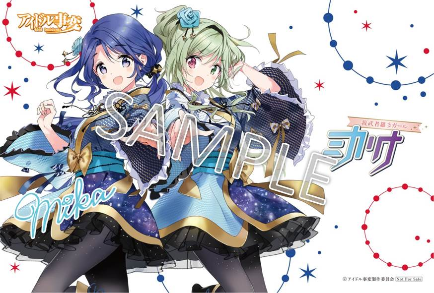 【SAMPLE】USSW0033_idoljihen_PC_animate_s1